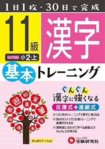 小学 基本トレーニング 漢字11級: 1日1枚・30日で完成 (小学基本トレーニング),小学2年生,ドリル,