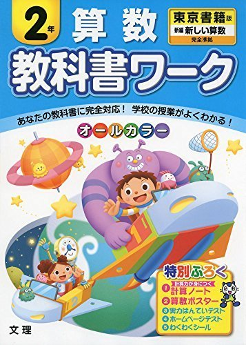 小学教科書ワーク 東京書籍版 新しい算数 2年,小学2年生,ドリル,