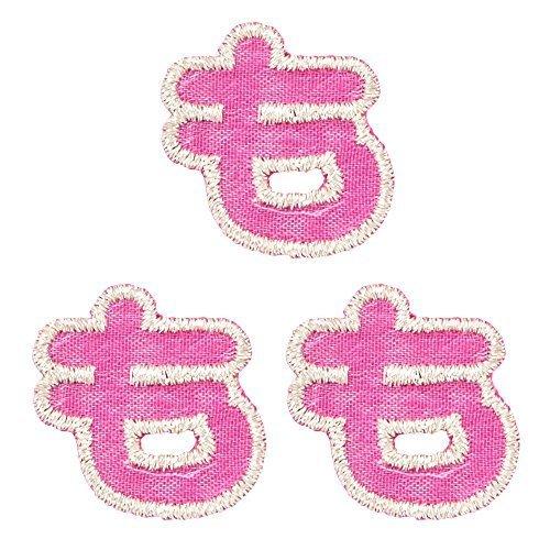 ミノダ ひらがな も ピンク (3枚セット) AM0147,アイロンワッペンの付け方,