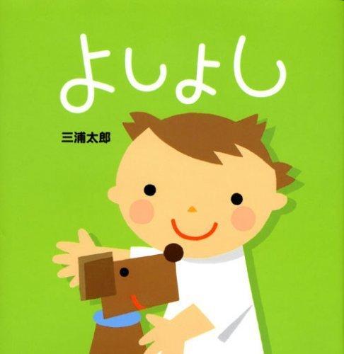 よしよし (講談社の幼児えほん),ランキング,絵本,生後0-2ヶ月