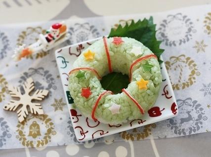 クリスマスリースのおにぎり,クリスマス,レシピ,