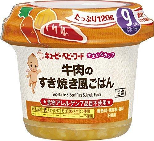 キユーピー すまいるカップ 牛肉のすき焼き風ごはん 120g (9ヵ月頃から)×4個,ベビーフード,9ヶ月,