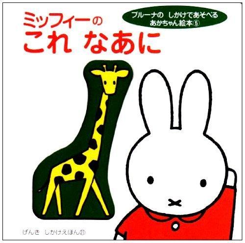 ミッフィーの これ なあに (げんきしかけえほん(書籍)),1歳,絵本,