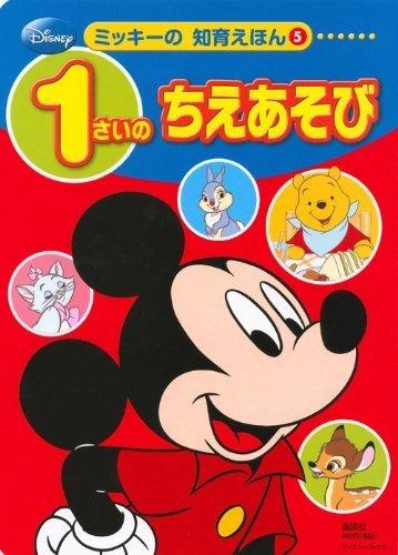 ディズニー ミッキーの 知育えほん(5) 1さいの ちえあそび(ディズニーブックス) (デイズニーブックス ミッキーの知育えほん 5),1歳,絵本,