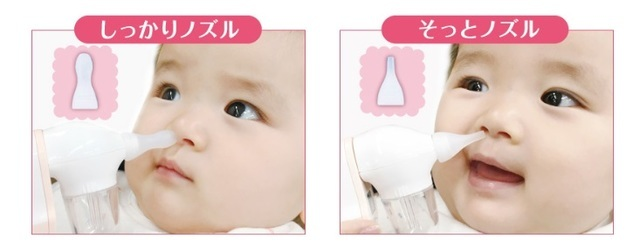 ノズルと赤ちゃん,