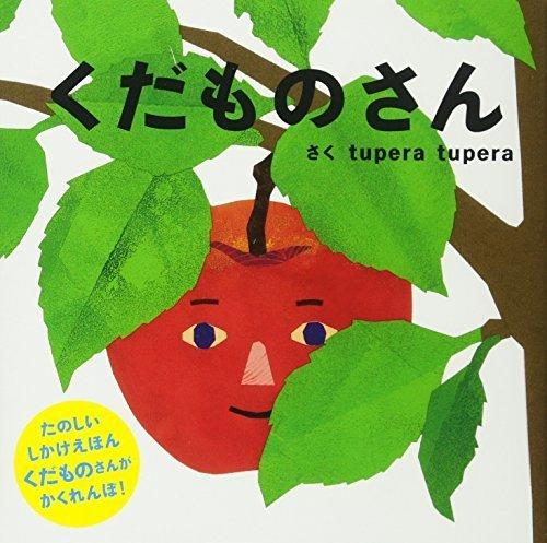 くだものさん (PETIT POOKA) 0~3歳児向け 絵本,ランキング,絵本,生後3-5ヶ月