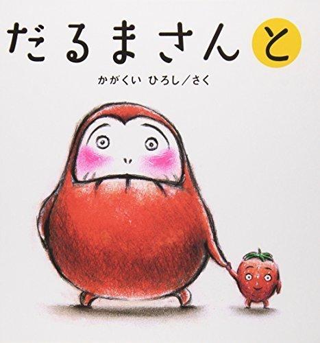 だるまさんと (かがくいひろしのファーストブック 3),ランキング,絵本,生後6-8ヶ月