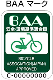 BAAマーク,おしゃれ,おすすめ,子供乗せ自転車