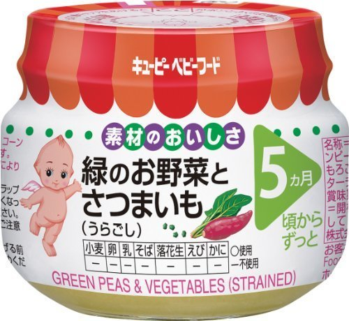 キューピー ベビーフード 緑のお野菜とさつまいも(うらごし) 70g×12個,離乳食,ベビーフード,