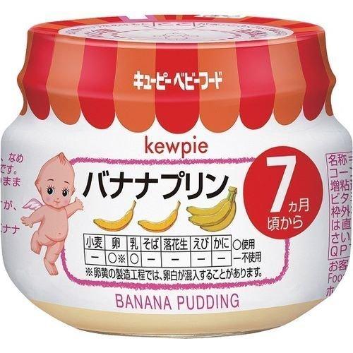 キューピー ベビーフード C-71 バナナプリン (70g) 7ヶ月頃から,離乳食,ベビーフード,