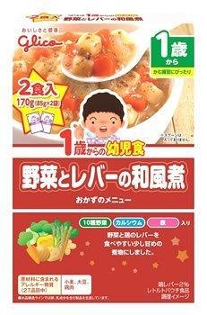 1歳からの幼児食 野菜とレバーの和風煮 2食入,離乳食,ベビーフード,