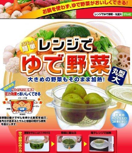 レンジでゆで野菜 丸型 大 PS-G21,離乳食,大根,