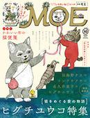 月間MOE(絵本のある暮らしMOE),月刊絵本,