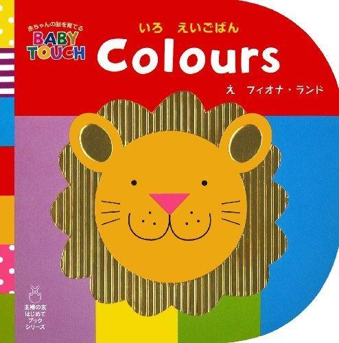 Colours いろ えいごばん (赤ちゃんの脳を育てるBABY TOUCH),絵本,おすすめ,0歳