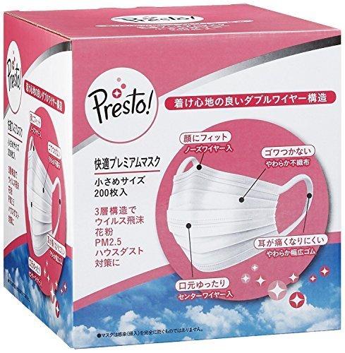 [Amazonブランド]Presto! マスク 小さめサイズ 200枚(50枚×4パック) PM2.5対応,アマゾン,ブランド,