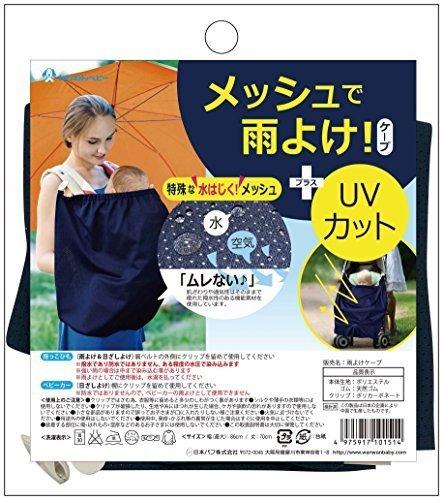 日本パフ 雨よけケープ メッシュで雨よけ+UVカット,抱っこ紐,レインカバー,