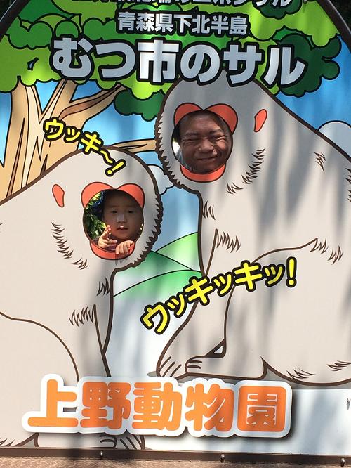 猿のパネルで写真を撮る親子,上野動物園,