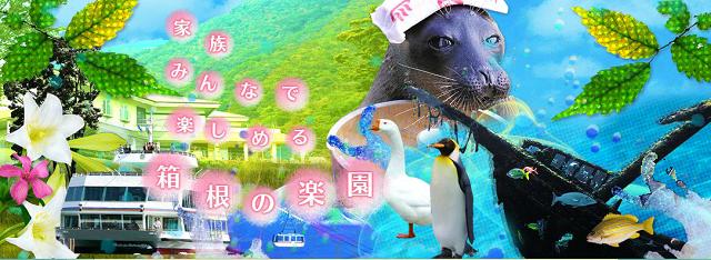 箱根園,神奈川,遊園地,テーマパーク
