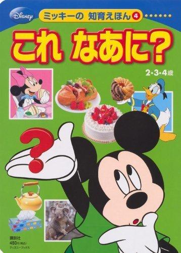 ディズニー ミッキーの 知育えほん(4) これ なあに?(ディズニーブックス) (デイズニーブックス ミッキーの知育えほん 4),知育,絵本,おすすめ
