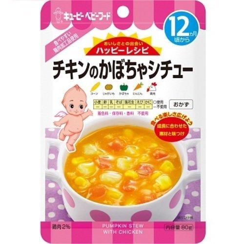 チキンのかぼちゃシチュー,離乳食,鶏団子,