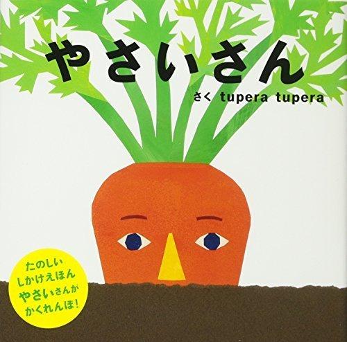 やさいさん (PETIT POOKA) 0~3歳児向け 絵本,ランキング,絵本,1歳-1歳半