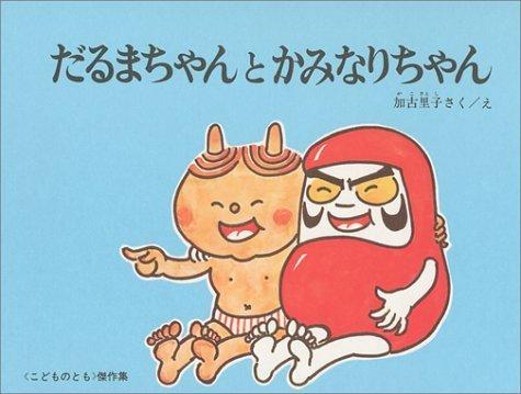 だるまちゃんとかみなりちゃん (こどものとも絵本),ランキング,絵本,1歳-1歳半