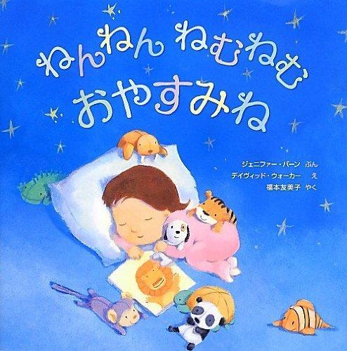 ねんねん ねむねむ おやすみね,読み聞かせ,絵本,
