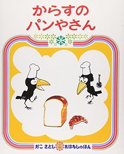 からすのパンやさん (かこさとしおはなしのほん (7)),ランキング,絵本,2歳半-3歳