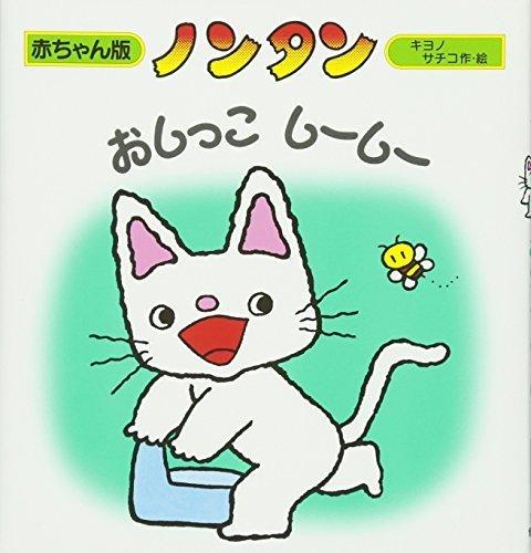 ノンタンおしっこしーしー (赤ちゃん版 ノンタン3),ウンこ,絵本,