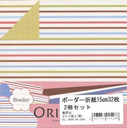 エヒメ紙工 おりがみ デザイン両面折紙 ボーダー 15cm角 2冊組 DGO15-32B-2P,折り紙,リボン,