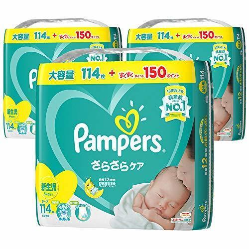【Amazon.co.jp限定】【ケース販売】 パンパース オムツ テープ さらさらケア 新生児(5kgまで) 342枚(114枚X3個),ランキング,おむつ,痩せ型体型 男の子