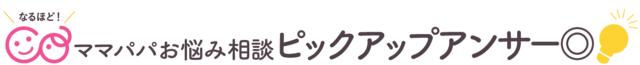 ピックアップアンサーロゴ,A型ベビーカ―,