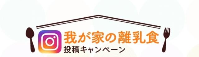 離乳食投稿キャンペーンロゴ,こどもちゃれんじ,プレゼント,