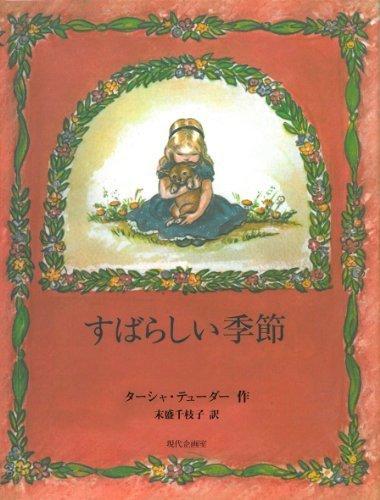 すばらしい季節 (末盛千枝子ブックス),ターシャ ,テューダー,絵本