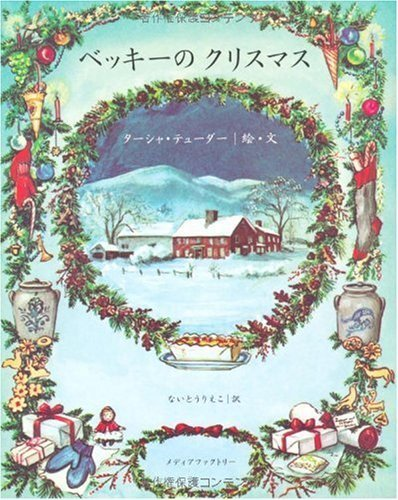 ベッキーのクリスマス,ターシャ ,テューダー,絵本