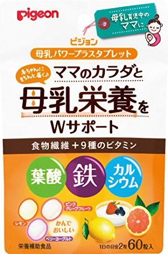 ピジョン 母乳パワープラス タブレット 60粒,葉酸 ,サプリメント,