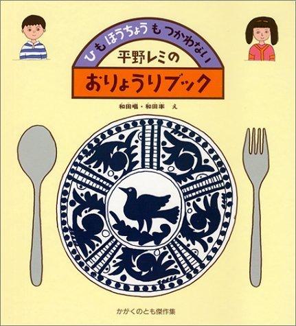 平野レミのおりょうりブック―ひも ほうちょうも つかわない (かがくのとも傑作集 わくわく・にんげん),子供,料理,