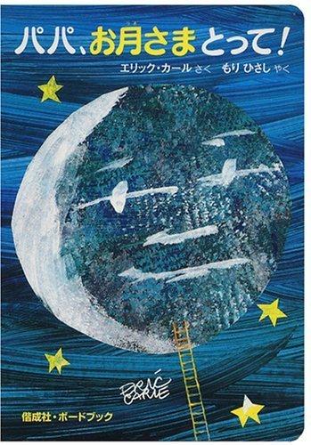 パパ、お月さまとって! (ボードブック),ランキング,絵本,生後6-8ヶ月