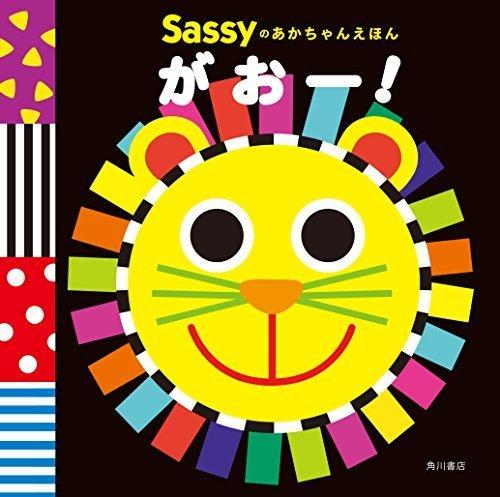 Sassyのあかちゃんえほん がおー!,ランキング,絵本,生後6-8ヶ月