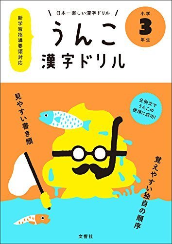 日本一楽しい漢字ドリル うんこ漢字ドリル 小学3年生,小学3年生,問題集,