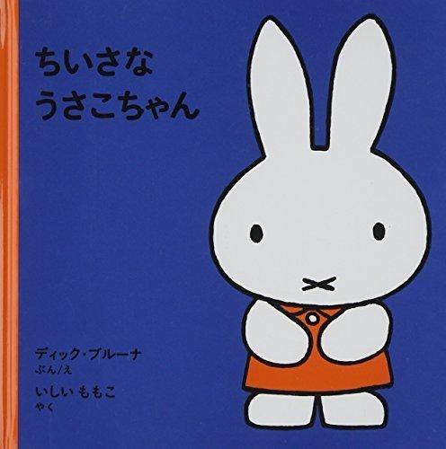 ちいさなうさこちゃん (ブルーナの絵本),うさぎ,絵本,