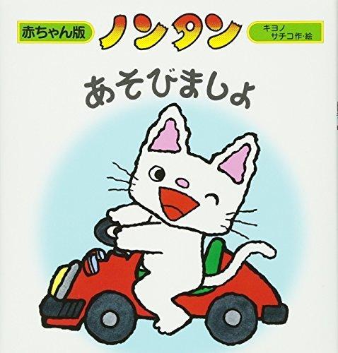 ノンタンあそびましょ (赤ちゃん版 ノンタン4),ランキング,絵本,生後9-11ヶ月