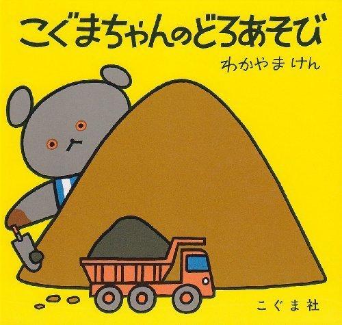 こぐまちゃんのどろあそび (こぐまちゃんえほん),ランキング,絵本,1歳-1歳半