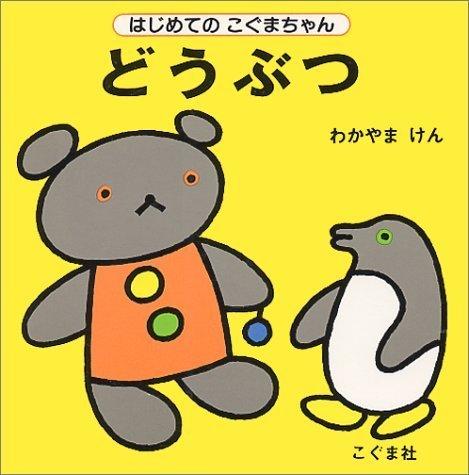 どうぶつ (はじめてのこぐまちゃんシリーズ),ランキング,絵本,1歳-1歳半