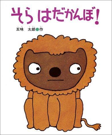 そら はだかんぼ! (はじめてよむ絵本),ランキング,絵本,1歳半-2歳