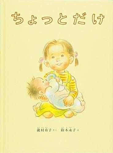 ちょっとだけ (こどものとも絵本),ランキング,絵本,3歳-3歳半