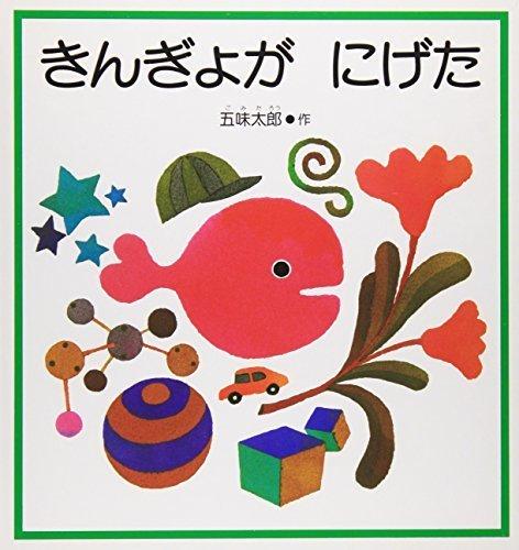 きんぎょが にげた (幼児絵本シリーズ),ランキング,絵本,3歳-3歳半