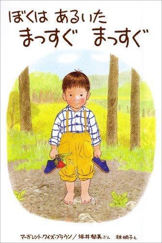 ぼくはあるいたまっすぐまっすぐ (世界こども図書館B),ランキング,絵本,3歳-3歳半