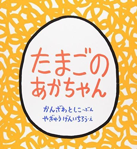 たまごのあかちゃん (幼児絵本シリーズ),ランキング,絵本,生後3-5ヶ月