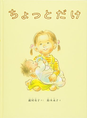 ちょっとだけ (こどものとも絵本),ランキング,絵本,2歳半-3歳